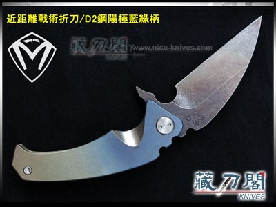 《藏刀閣》MEDFORD-陽極藍綠色鈦柄近距離戰術折刀