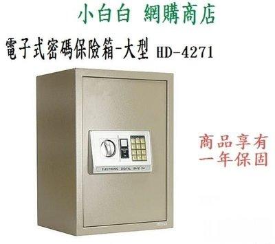 $小白白$ 檔期特價~電子密碼保險箱(...