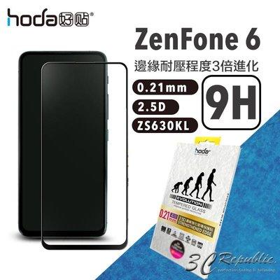 HODA 華碩 ASUS ZenFone6 9H ZS630K  邊緣強化 0.21mm 2.5D 滿版 玻璃貼 保護貼