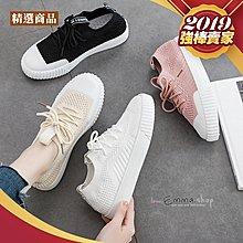 優惠價  EmmaShop艾購物-正韓針織透氣休閒鞋/平底鞋