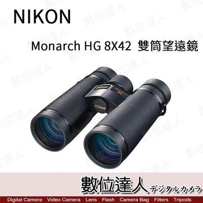 【數位達人】日本 Nikon 尼康 Monarch HG 8X42 雙筒望遠鏡 8倍 輕量 防水 高品質