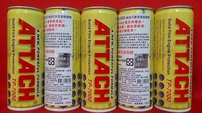 我最便宜限量出清一次帶12罐一罐400元~愛鐵強 ATTACH TP-7000引擎全面保護劑 (特價400元)