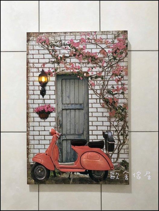 立體無框畫 40*60公分帆布畫 紅偉士牌窗外景色腳踏車掛飾壁畫歐洲街景古董車重機壁飾壁貼牆壁掛畫蓋電箱【歐舍傢居】