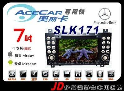 【JD 新北 桃園】ACECAR BENZ SLK 賓士 DVD/USB/HD數位/導航/藍芽/方控 7吋觸控螢幕專用主機