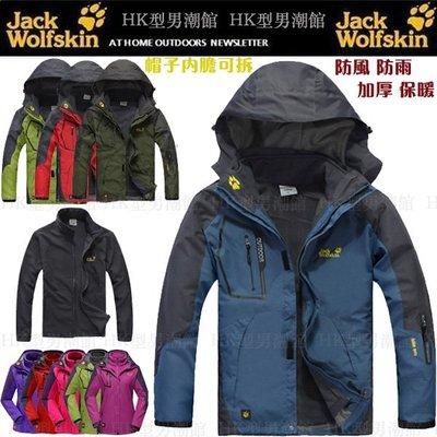 Jack Wolfskin 飛狼 抓絨 防寒外套 保暖兩件套 狼爪衝鋒衣 內膽衣 帽子可拆  防水防雨防風大呎碼 雪地服