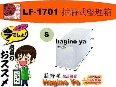 荻野屋/LF-1701/抽屜式整理箱/置物箱/收納箱/無印良品/LF1701/聯府/直購價