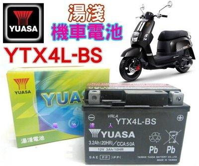 《允 豪-電池達人》湯淺 YTX4L-BS GTX4L-BS YUASA電池 GS統力電池 4號機車電池-電瓶 光陽
