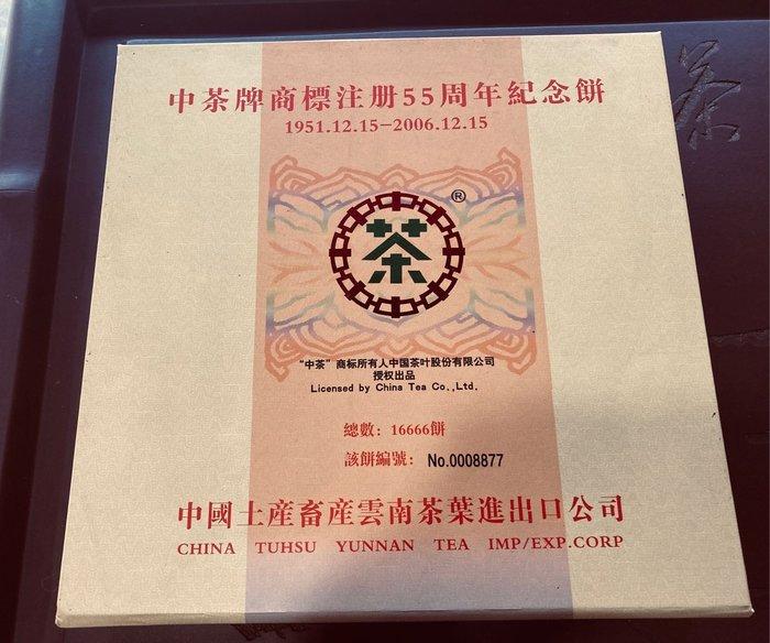 2006年中茶55週年紀念茶限量禮盒版