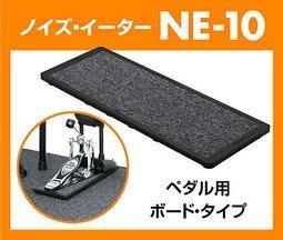 售完 Roland NE-10 Noise Eater 地板消音墊 爵士鼓 電子鼓 用 隔絕打鼓產生的震動噪音