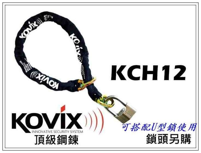 KOVIX KCH12 150L 頂級鋼鍊 特殊六角設計/防剪/防鋸/防盜/不含鎖頭.可搭配警報掛鎖&U型鎖使用2
