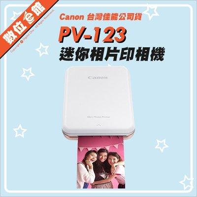 【9月底登錄禮【附40張紙【佳能台灣公司貨【免運費】數位e館 Canon PV-123 相片印相機 相印機 藍芽 拍立得
