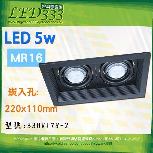 §LED333§(33HV178-2)LED MR16 5W崁燈 黑框 盒裝崁燈 方形崁燈 雙燈 另有吸頂燈