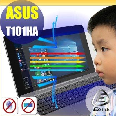 【Ezstick抗藍光】ASUS T101 T101HA 平板 防藍光護眼螢幕貼 (可選鏡面或霧面))