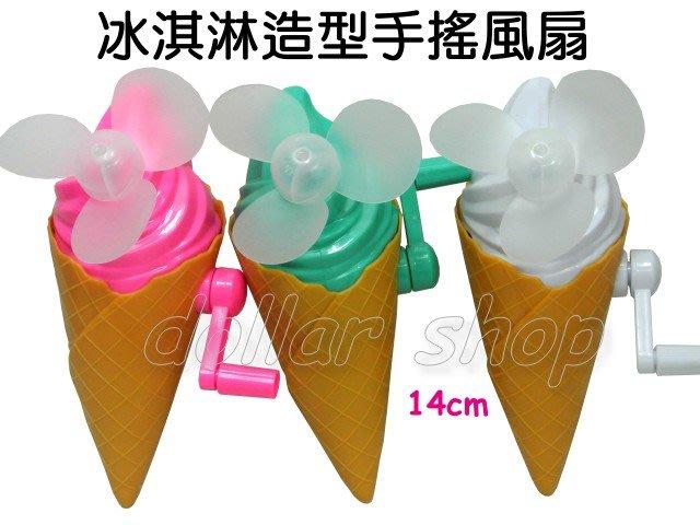 【流行小物】☆【冰淇淋造型手搖風扇1812】三色可愛甜筒手搖風扇(單色價)☆【寶貝玩具屋二館】