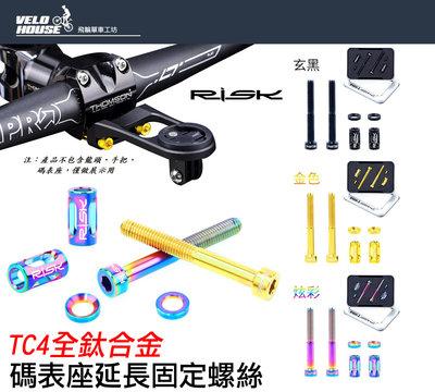 【飛輪單車】RISK TC4鈦合金 馬錶座延長固定螺絲M5*40 盒裝 改裝轉接螺絲 提升質感 M5x40(三色選擇)