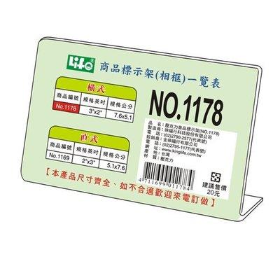 {阿治嬤} 徠福 LIFE 1178 橫式壓克力商品標示架- 3