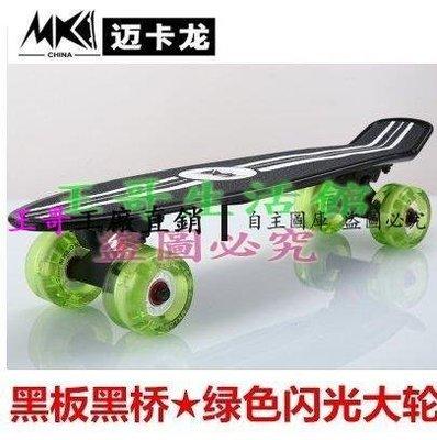 【王哥】香蕉板專業四輪成人兒童公路滑板大輪刷街代步滑板車【黑橋綠色閃光大輪】