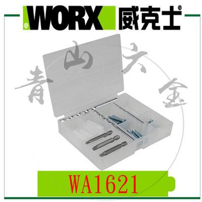 『青山六金』現貨 含稅 WORX 威克士 WA1621 電動工具 附件附件盒子 13件套 附件套裝 沖擊鑽 電鑽
