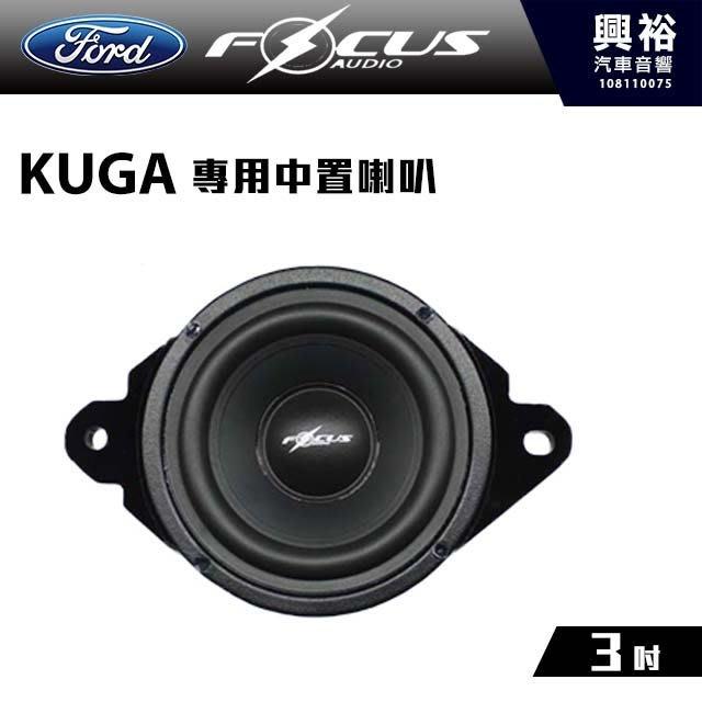 ☆興裕☆【FocusAudio】FORD KUGA 適用 中置喇叭KUGA MID*公司貨