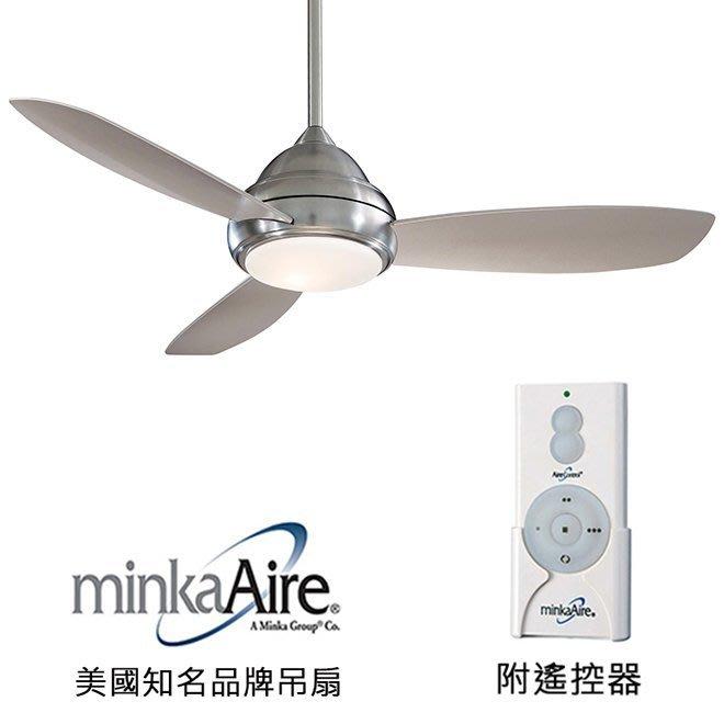 [top fan] MinkaAire Concept I 52英吋吊扇附燈(F517-BN)刷鎳色 適用於110V電壓