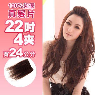 ☆雙兒網☆100%真髮可染可燙【AR04-24CM】100%真髮接髮片「22吋4夾寬24公分」下標區