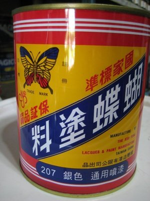 【振通油漆公司】蝴蝶牌通用噴漆 公會指定銀色 1加崙裝(3.78公升) 網路特惠價