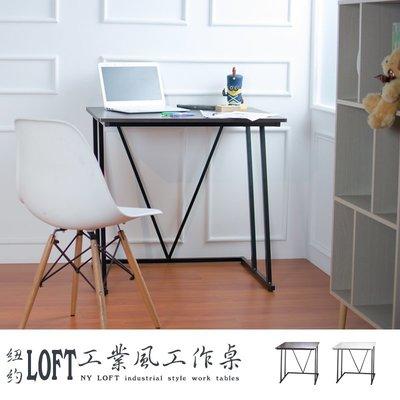 *架式館*紐約LOFT工業風80x60cm(胡桃色)工作桌/電腦桌/書桌/辦公桌
