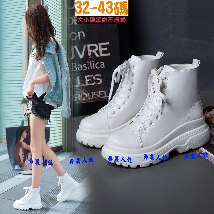 *☆╮弄裏人佳 大尺碼鞋店~32-43 韓版 歐美風 交叉綁帶 厚底鬆糕 百搭 休閒 短靴 馬丁靴 潮靴 HG1-2二色
