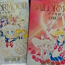 Sailormoon 美少女戰士 畫集 Vol.1~4 (共4本不拆售) 罕有 香港天下中文版