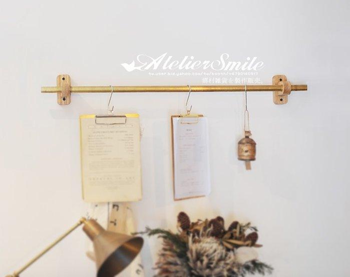 [ Atelier Smile ] 鄉村雜貨 黃銅系列 北歐風 壁掛 掛杆 可訂製 掛件 收納 拍攝 120 (現+預)