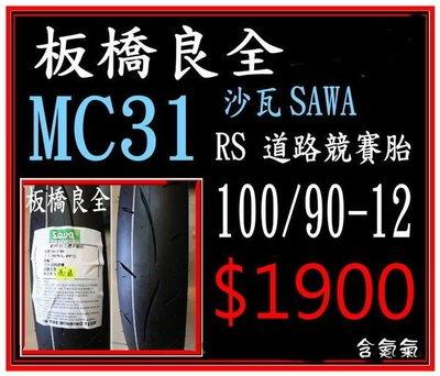 板橋良全 沙瓦 SAWA MC31 100/90-12 RS 道路胎 完工價1900元 含氮氣 專業服務