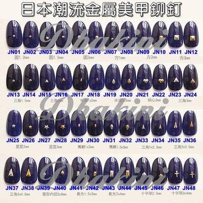 41~60號下標區/日本流行美甲產品~2016最新款~《日本潮流金屬美甲鉚釘-JN系列68款》~每包30元~