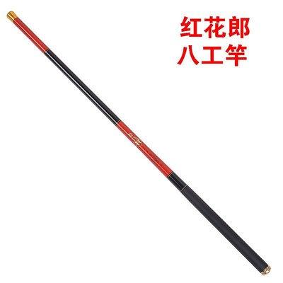 紅花郎 21尺 129g 超輕 八工竿   + 前三節