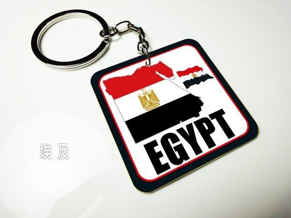 【衝浪小胖】埃及國旗鑰匙圈/Egypt/世界各國家可選購客製