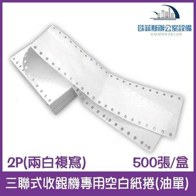 三聯式收銀機專用空白紙捲(油單) 2P(兩白複寫) 500張/1盒