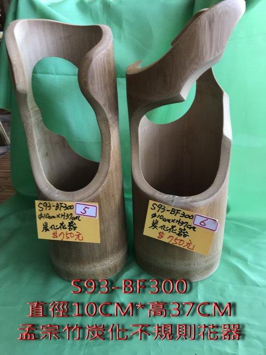 孟宗竹炭化不規則花器-S93-BF300