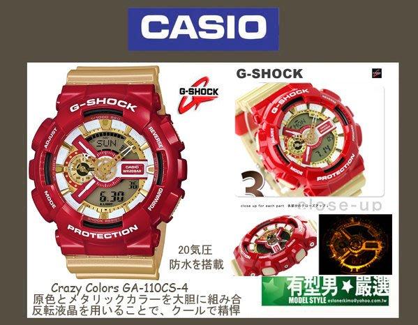 有型男~CASIO G-SHOCK GA-110CS-4 紅金霸魂鋼鐵人 Baby-G GA-100 BA-110 黑金