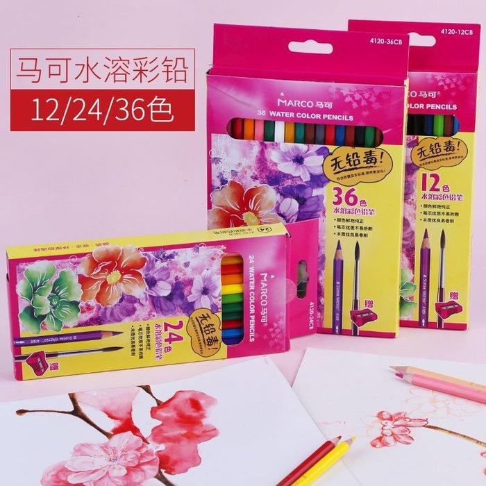 奇奇店-馬可彩鉛彩色鉛筆油性水溶性彩鉛彩鉛筆兒童彩鉛繪畫工具學生用美術用品4120