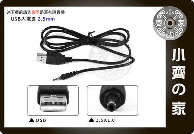 小齊的家 平板 電腦 藍芽 大電流1A 2A DC 2.5mm 可接 USB車充 行動電源 充電線 電源線 供電線