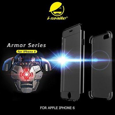 *PHONE寶*I-SMILE APPLE IPHONE 6 4.7吋 戰甲系列硬殼 前後都保護 硬殼 透明殼 水晶殼