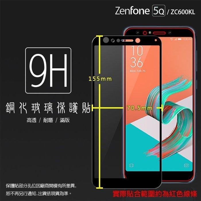 ASUS 華碩 ZenFone 5Q ZC600KL X017DA 滿版 鋼化玻璃保護貼/9H/全螢幕/鋼貼/玻璃膜