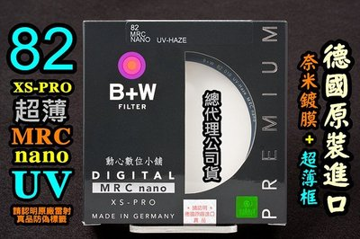 [BW濾鏡達人] 現貨 B+W XS-PRO MRC nano 82mm UV 數位奈米超薄框 保護鏡 捷新公司貨 台北市