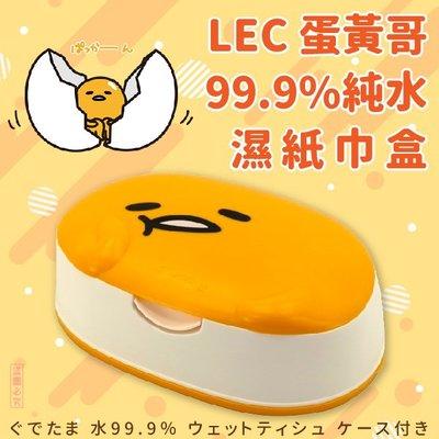 日本品牌【LEC】蛋黃哥 99.9%純水造型濕紙巾盒 台北市