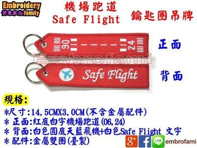 ※臂章家族客製※尖頭紅底safe flight & 跑道號碼 飛行員航空迷鑰匙圈賣場(10個=2500元)