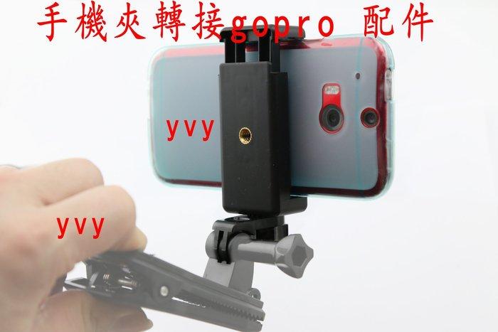 新莊~手機夾 轉GOPRO配件 錄影 雲台 支架座 HERO4 IPHONE5 SJ4000 IPHONE6 PLUS