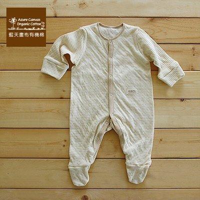 【魔法世界】⊙藍天畫布⊙100%有機棉 (天然彩棉)嬰兒包腳連身衣 NB,褐條紋,台灣織造