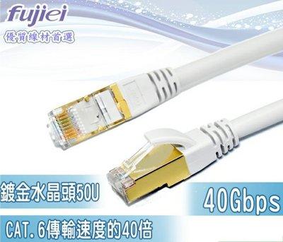 【5M】CAT.8 超高速網路線 水晶頭50U 鍍金水晶頭 40Gbps 支持2000MHz的寬頻 網路線