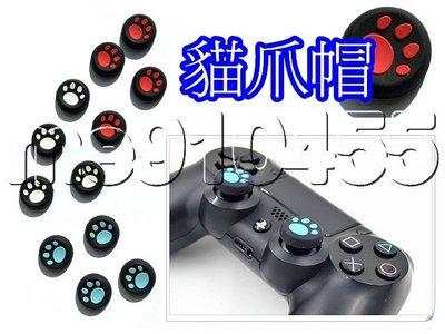 喵爪類比套 防滑套 防滑粒 貓咪肉球 PS3 PS4 XBOX360 XBOX ONE PS2 通用 有現貨 顏色隨機