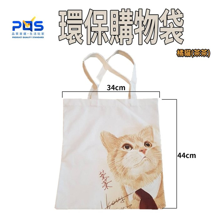 白色環保購物袋 帆布袋 手提袋 女單肩 貓咪圖 台南PQS