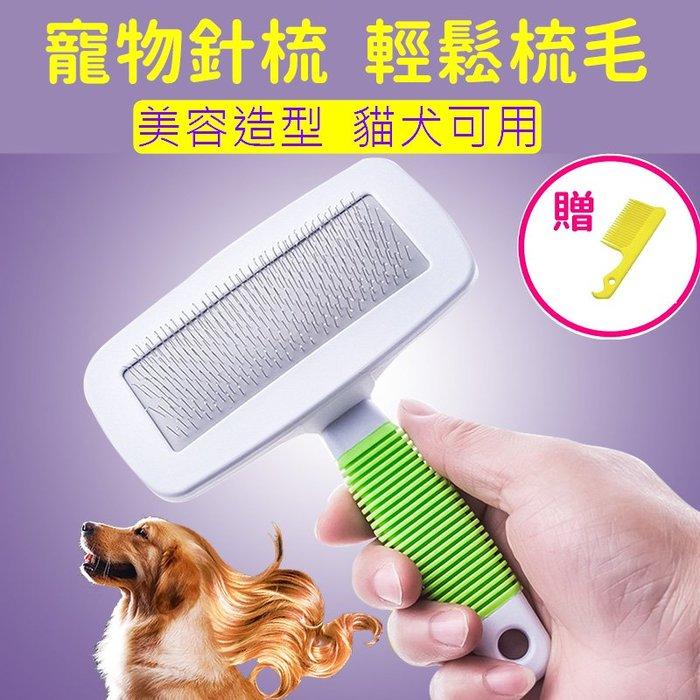 圓頭針梳(附小梳子) 寵物美容梳 不銹鋼針梳 沾珠針梳  寵物梳 寵物刷 犬貓可用